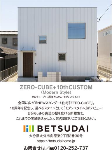全国に広がるNEWスタンダート住宅「ZERO-CUBE」。 10周年を記念し、選べるスタイルとして「モダンスタイル」がデビュー! 自分らしさの表現の幅を広げる新提案と、これまでの実績を活かした人気の間取りにご注目ください。ベツダイ