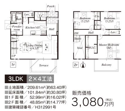 3LDK2×4工法