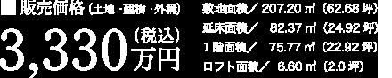 販売価格3300万円(税込)敷地面積/207.20㎡(62.68坪) 延床面積/82.37㎡(24.92坪) 1階面積/75.77㎡(22.92坪) ロフト面積/6.60㎡(2.0坪)