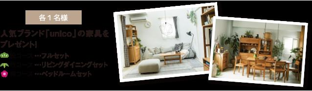 各1名様 人気ブランド「unico」の家具をプレゼント! 松コル文ット 竹ロピコグダイニングセット 梅ゴッX'ルームセット