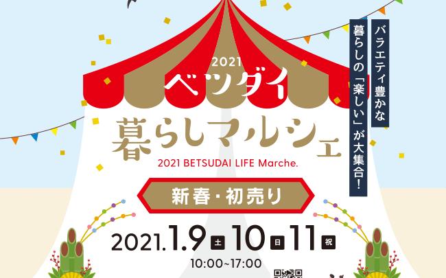 2021 ベツダイ 暮らしマルシェ 新春初売り 1/9・10・11