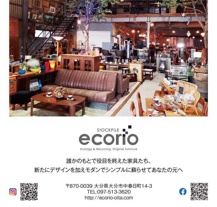StOCKPiLE ecorio Ecology & Recycling. Originalfurniture 誰かのもとで役目を終えた家具たち、新たにデザインを加えモダンでシンプルに蘇らせてあなたの元へ 〒870-0039大分県大分市中春日町14-3 TEL:097 -51 3-3620 http://ecorio-oita.com