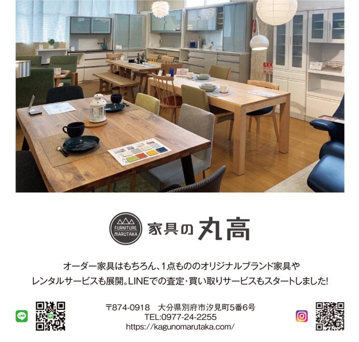 家具の丸高 オーダ一家具はもちろん、1点もののオリジナルブランド家具や レンタルサーピスも展開。LINEでの査定・買い取りサーピスもスタートしました! 〒874-0918 大分県別府市汐見町5番6号 TEL:0977-24-2255 https://kagunomarutaka.com/