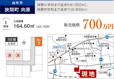 由布市 挟問町向原 挟間小学校まで徒歩5分(350m)、 挟間中学校まで徒歩11分(850ml