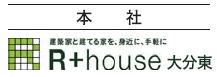 本社R+house大分東