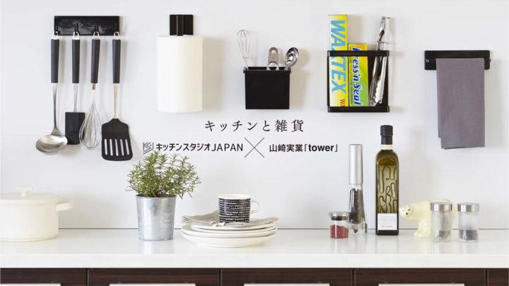 キッチンを整えて快適に 美しいキッチンづくりのレシピ