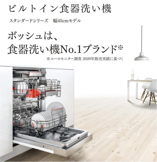 ビルトイン食器洗い機 スタンダードシリーズ 幅45cmモデル ボッシュは、食器洗い機No.1ブランド※ユーロモニター調査 2020年販売実績に基づく