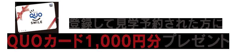 登録して見学予約された方に QUOカード1,000円分プレゼント
