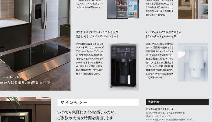 輸入機器ひとつでキッチンが変わる!「輸入機器」トレンドアイテム