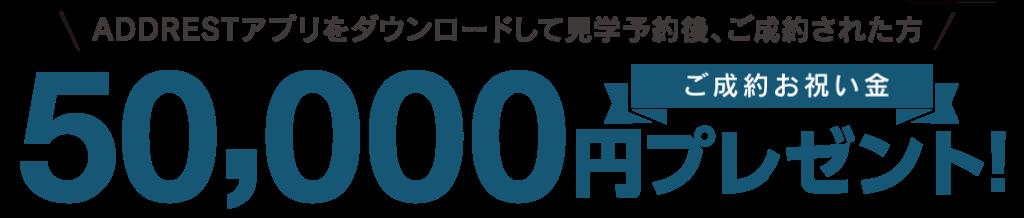 ご成約お祝い金50000円プレゼント
