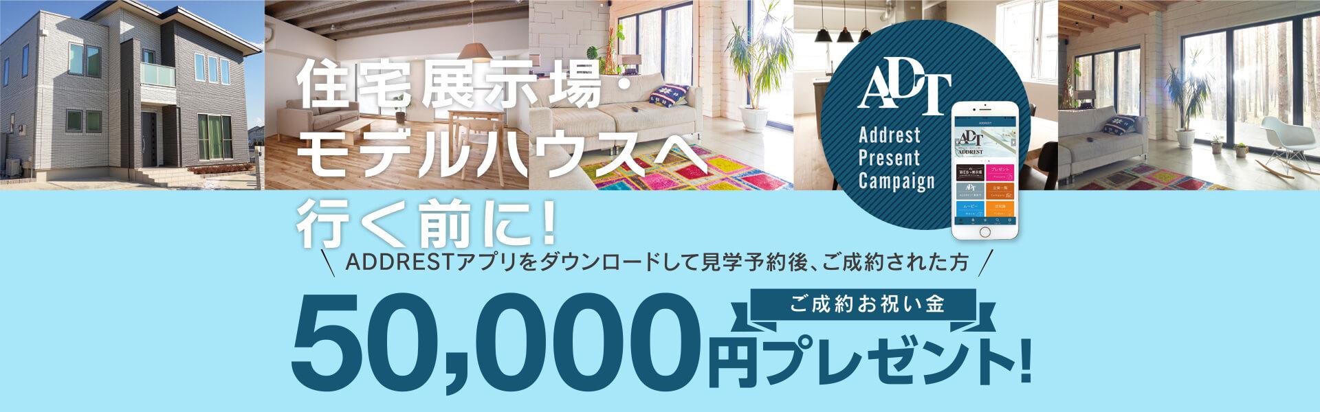 アプリADDRESTから住宅予約見学でQUOカード1000円分、その後のご成約でお祝い金50000円プレゼント