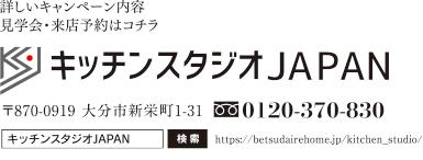 キッチンスタジオJAPAN 大分市新栄町1-31